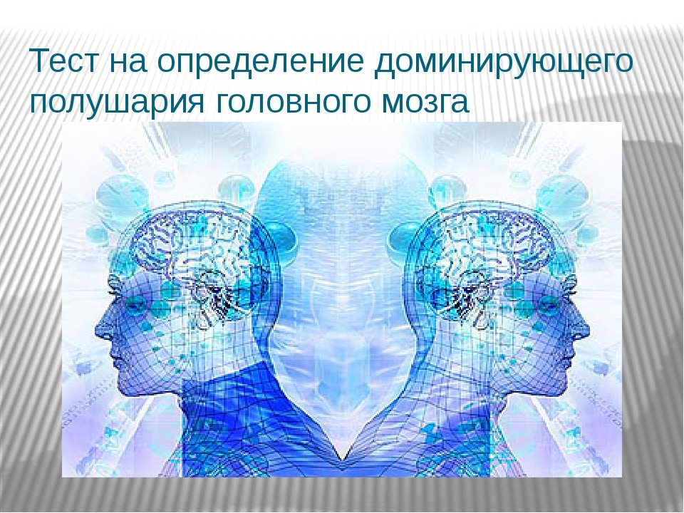 Тест на определение доминирующего полушария головного мозга