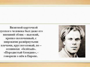 Визитной карточкой русского человека был даже его внешний облик – высокий, к