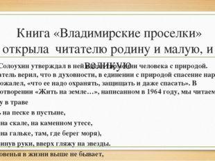 Книга «Владимирские проселки» открыла читателю родину и малую, и великую Сол