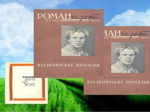 Солоухин по Владимирской земле пошел вместе со своей женой Розой. Вскоре появ