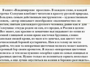 В книге «Владимирские проселки». В каждом слове, в каждой строчке Солоухин в
