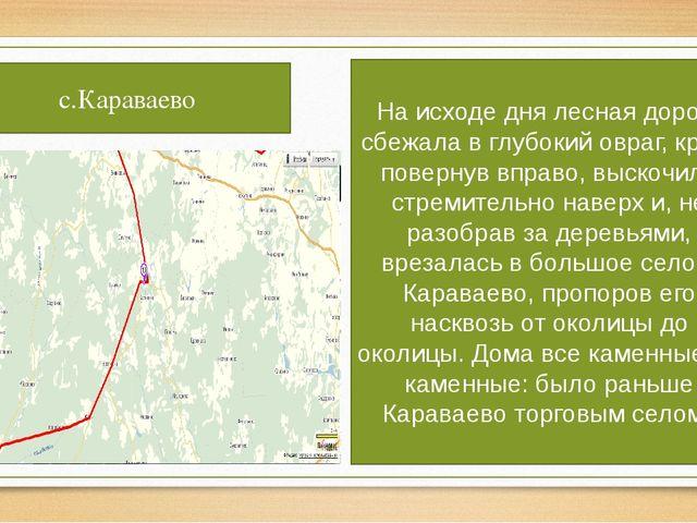 с.Караваево На исходе дня лесная дорога сбежала в глубокий овраг, круто повер...
