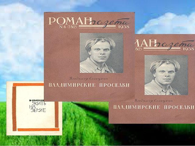 Солоухин по Владимирской земле пошел вместе со своей женой Розой. Вскоре появ...