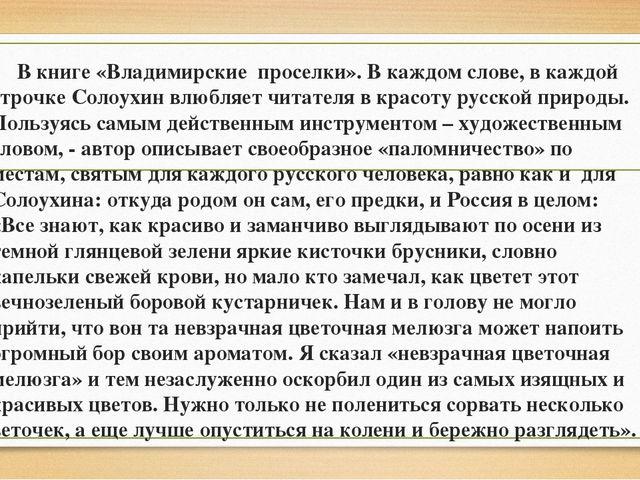 В книге «Владимирские проселки». В каждом слове, в каждой строчке Солоухин в...
