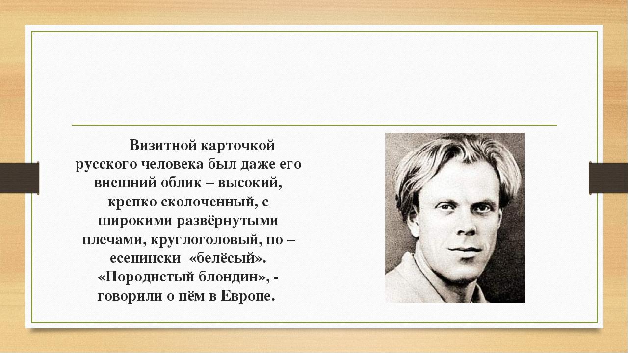 Визитной карточкой русского человека был даже его внешний облик – высокий, к...