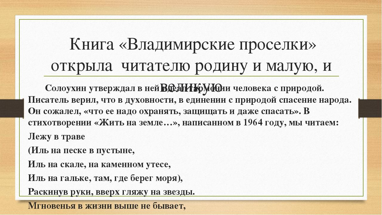 Книга «Владимирские проселки» открыла читателю родину и малую, и великую Сол...