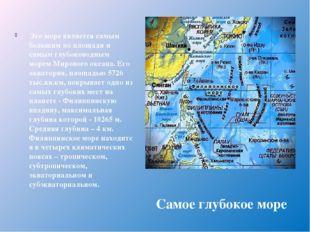 Это море является самым большим по площади и самым глубоководным морем Мирово