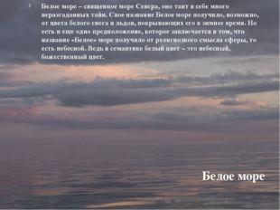 Белое море– священное море Севера, оно таит в себе много неразгаданных тайн.