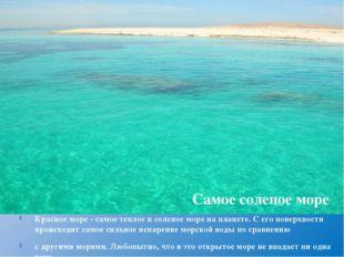 Красное море - самое теплое и соленое море на планете. С его поверхности прои