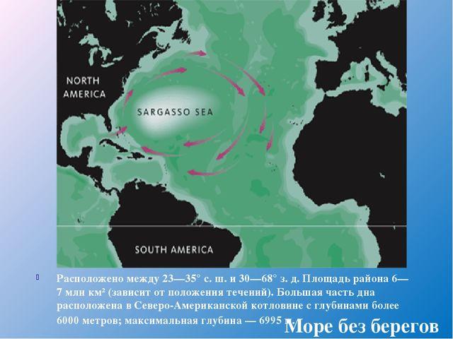 Расположено между 23—35° с.ш. и 30—68° з.д. Площадь района 6—7млн км² (зав...