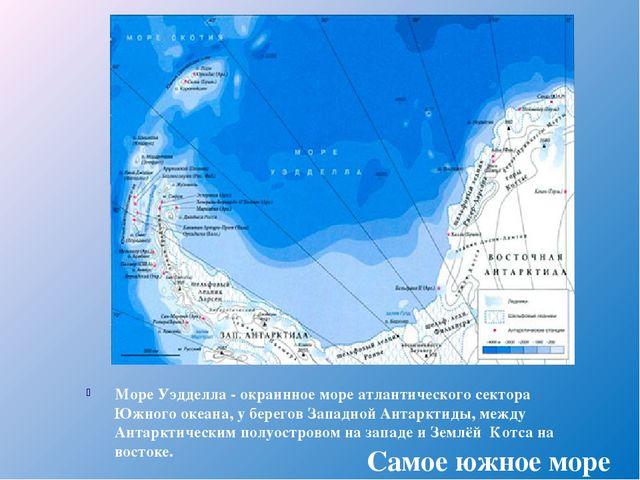 Море Уэдделла - окраинноемореатлантического сектора Южного океана, у берего...