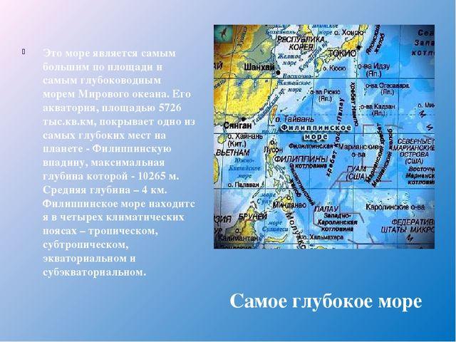 Это море является самым большим по площади и самым глубоководным морем Мирово...