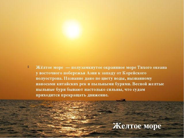 Жёлтое море— полузамкнутое окраинное море Тихого океана у восточного побер...