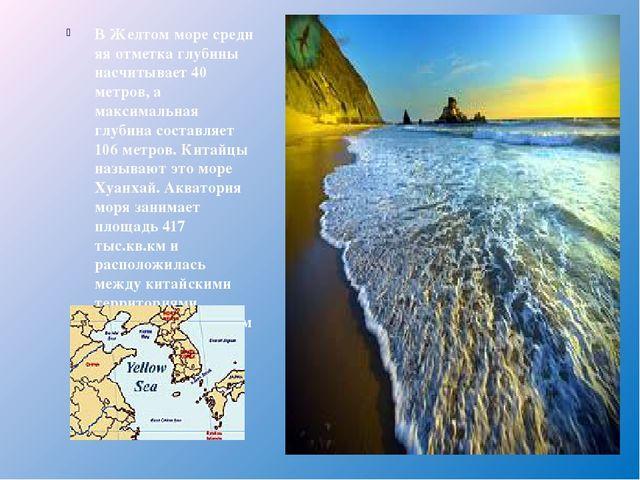 ВЖелтомморесредняя отметка глубины насчитывает 40 метров, а максимальная г...