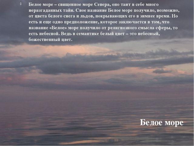 Белое море– священное море Севера, оно таит в себе много неразгаданных тайн....