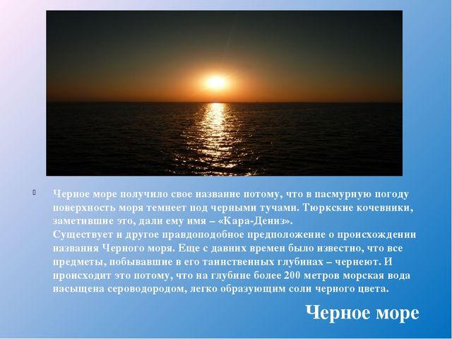 Черное мореполучило свое название потому, что в пасмурную погоду поверхность...