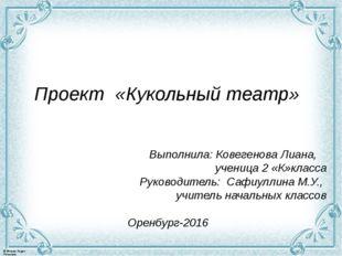 Проект «Кукольный театр» Выполнила: Ковегенова Лиана, ученица 2 «К»класса Рук