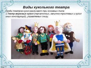 Виды кукольного театра Среди театров кукол различают три основных типа: 1.Теа