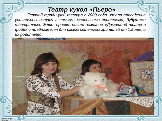 Театр кукол «Пьеро» Главной традицией театра с 2009 года стало проведение уни...