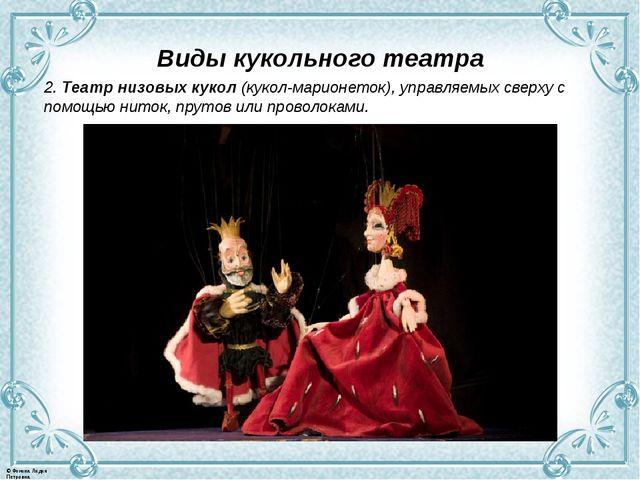 Виды кукольного театра 2. Театр низовых кукол (кукол-марионеток), управляемых...