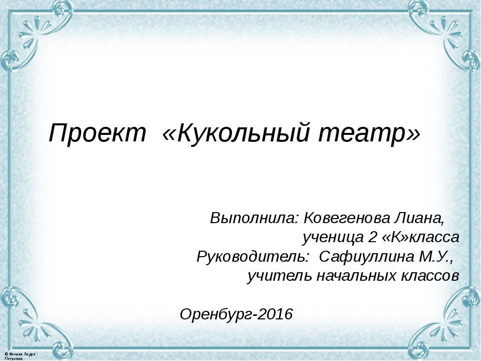 Проект «Кукольный театр» Выполнила: Ковегенова Лиана, ученица 2 «К»класса Рук...