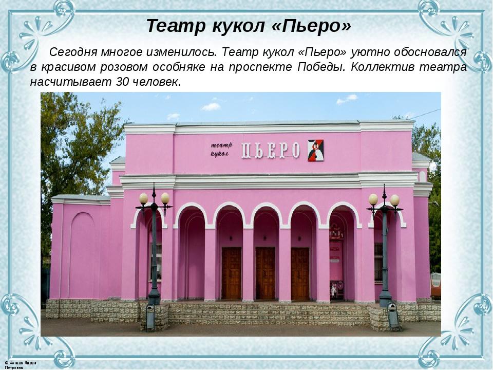 Театр кукол «Пьеро» Сегодня многое изменилось. Театр кукол «Пьеро» уютно обос...