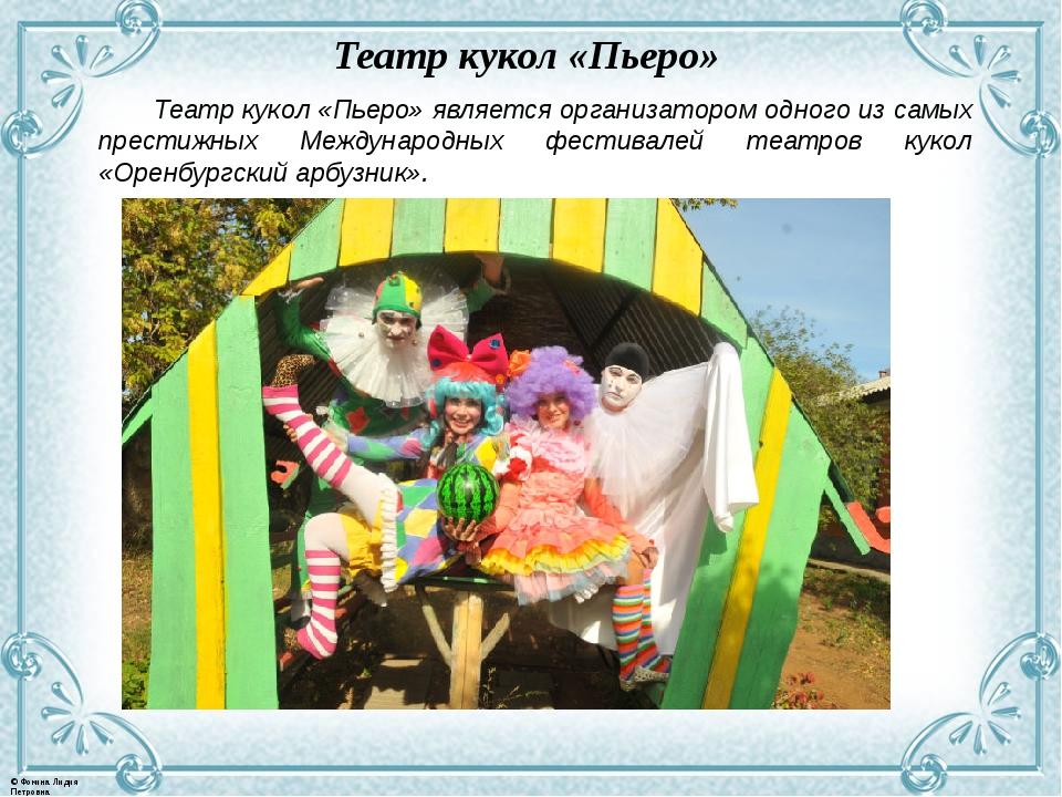 Театр кукол «Пьеро» является организатором одного из самых престижных Междун...