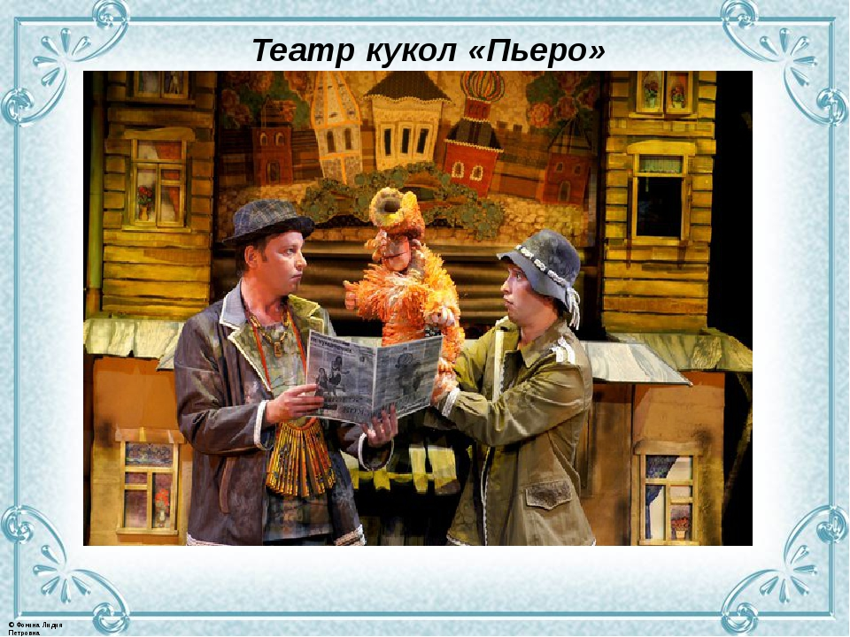 Театр кукол «Пьеро» © Фокина Лидия Петровна