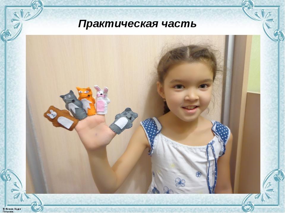 Практическая часть Вот наши герои готовы. © Фокина Лидия Петровна
