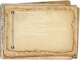 Информационные ресурсы и обеспечение: 1. Сборник произведений Н.В.Гоголя. 2.