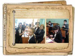 Продолжительность: 7 месяца Участники: ученики 5-8 классов, учитель изобрази