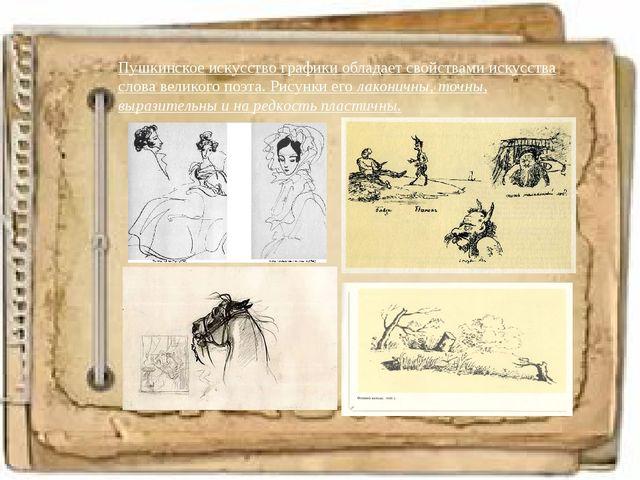Пушкинское искусство графики обладает свойствами искусства слова великого по...