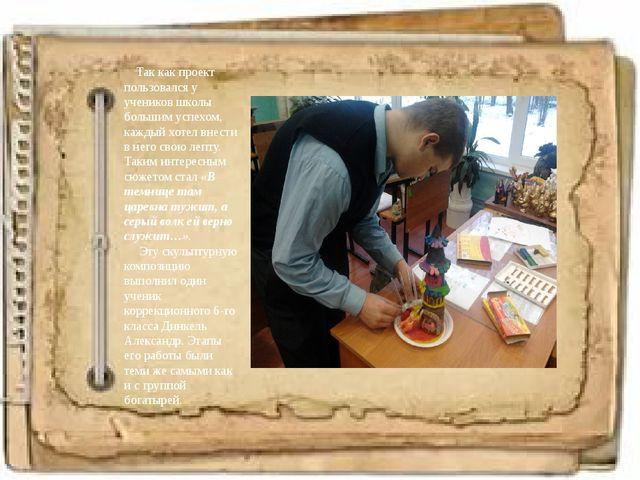 Так как проект пользовался у учеников школы большим успехом, каждый хотел вн...