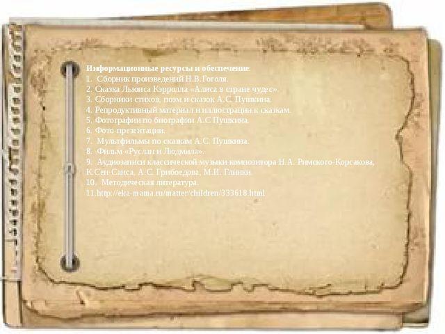 Информационные ресурсы и обеспечение: 1. Сборник произведений Н.В.Гоголя. 2....