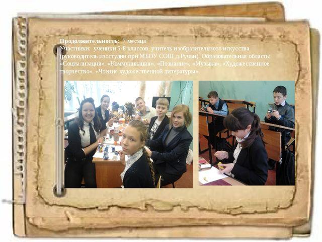 Продолжительность: 7 месяца Участники: ученики 5-8 классов, учитель изобрази...