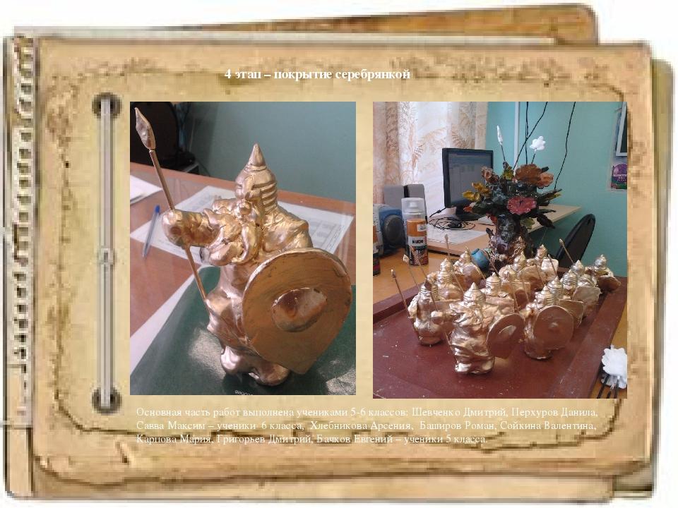 4 этап – покрытие серебрянкой Основная часть работ выполнена учениками 5-6 к...
