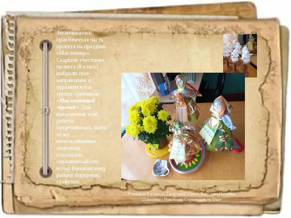 Заканчивалась практическая часть проекта на праздник «Масленица». Старшие уч...