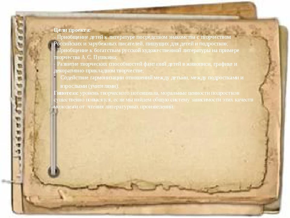 Цели проекта: - Приобщение детей к литературе посредством знакомства с творч...