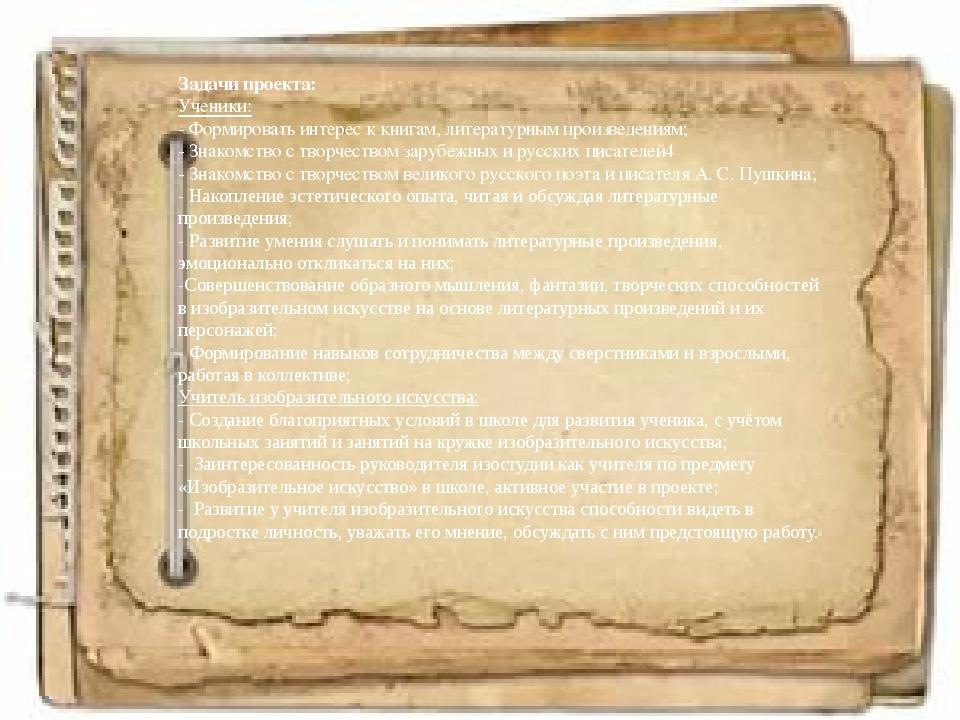 Задачи проекта: Ученики: - Формировать интерес к книгам, литературным произв...