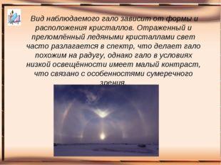 Вид наблюдаемого гало зависит от формы и расположения кристаллов. Отраженный