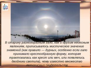 В старину разнообразным гало, как и другим небесным явлениям, приписывалось