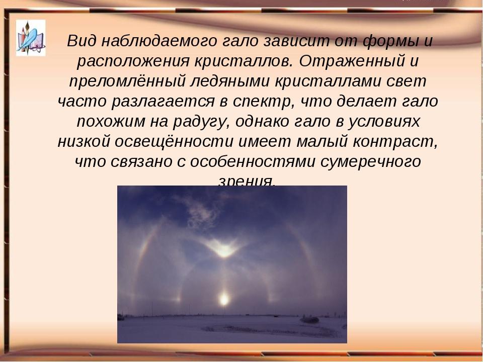 Вид наблюдаемого гало зависит от формы и расположения кристаллов. Отраженный...