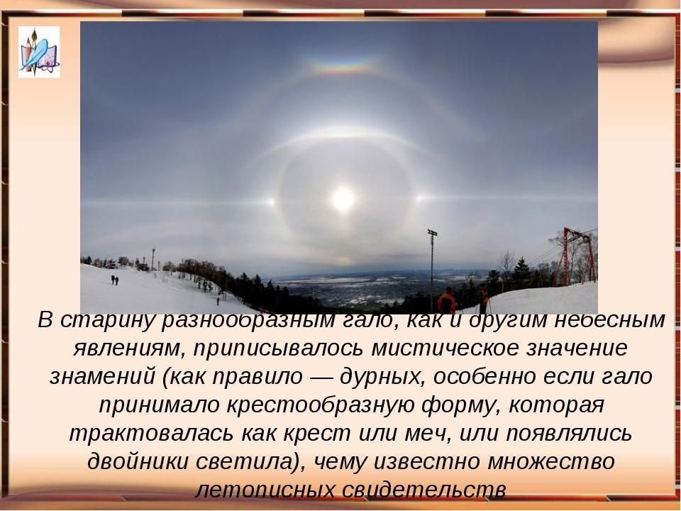 В старину разнообразным гало, как и другим небесным явлениям, приписывалось...