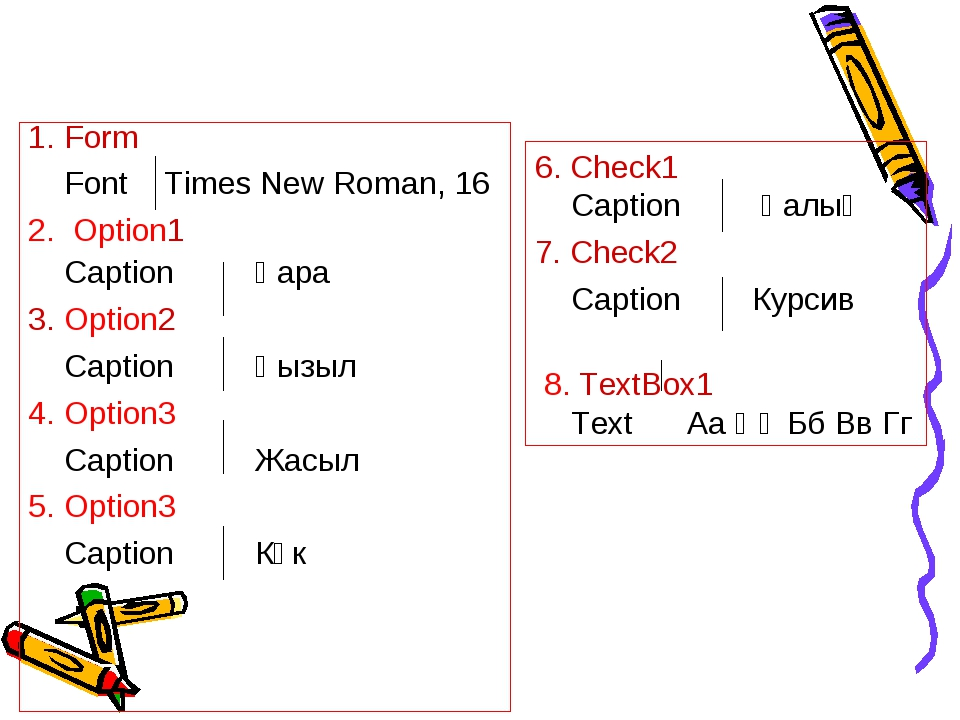 Form Font Times New Roman, 16 2. Option1 Caption Қара 3. Option2 Caption Қызы...