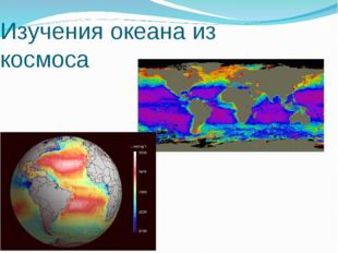 Изучения океана из космоса