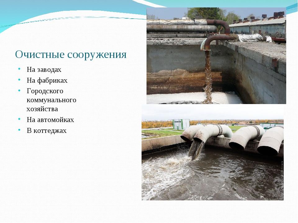 Очистные сооружения На заводах На фабриках Городского коммунального хозяйства...