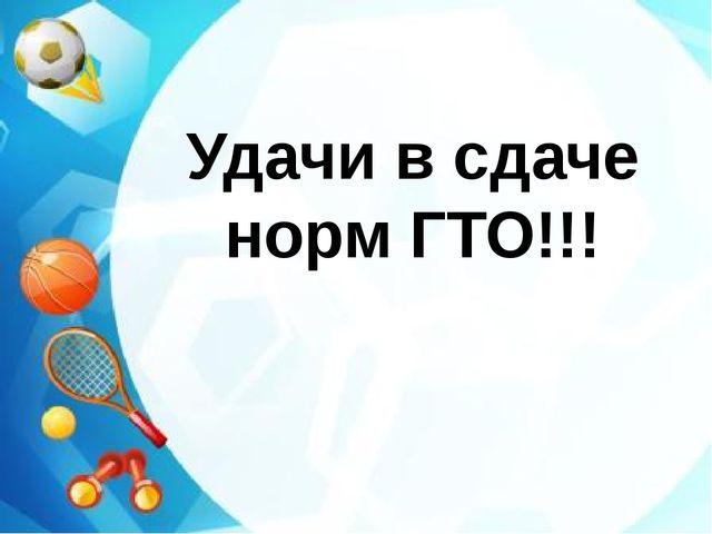 Удачи в сдаче норм ГТО!!!