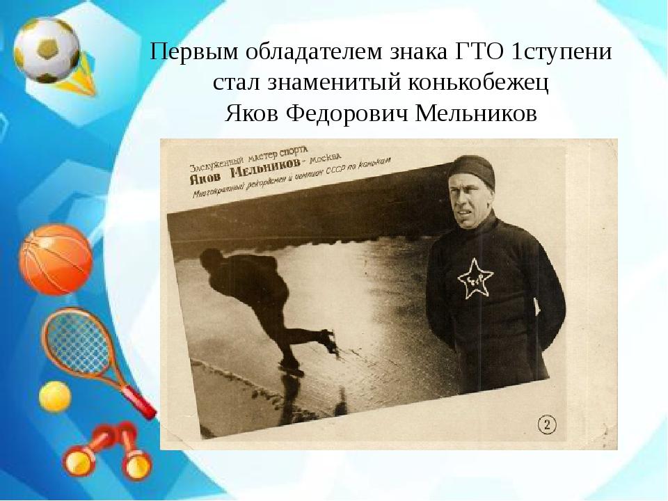 Первым обладателем знака ГТО 1ступени стал знаменитый конькобежец Яков Федор...