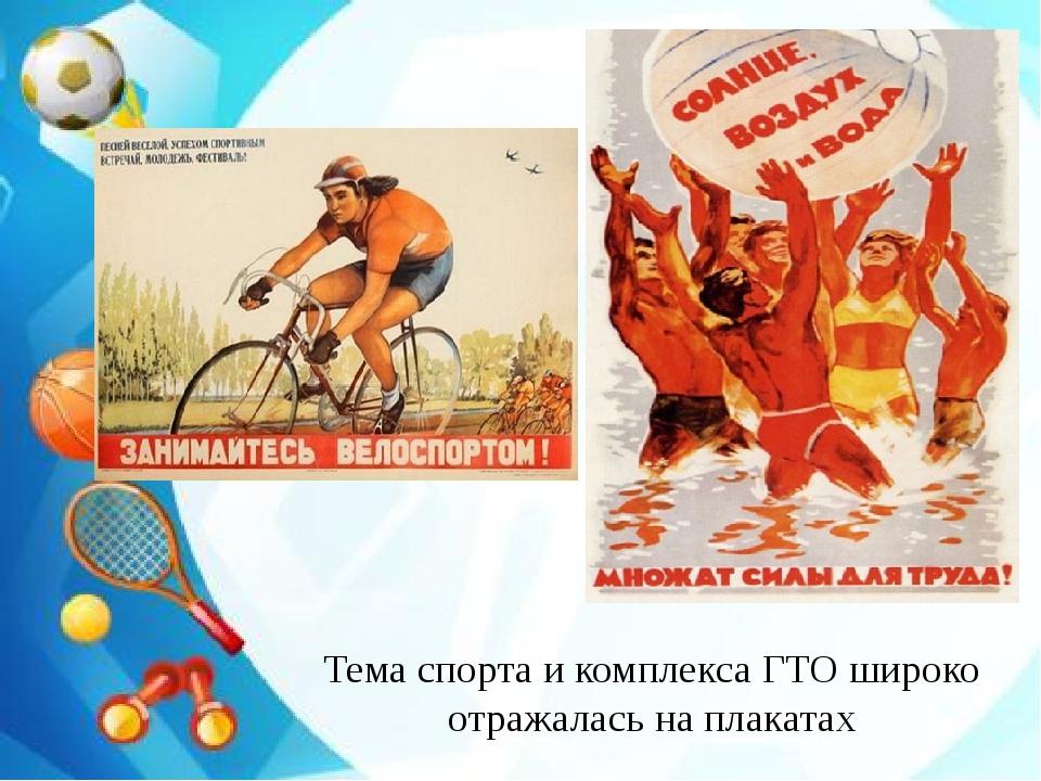 Тема спорта и комплекса ГТО широко отражалась на плакатах