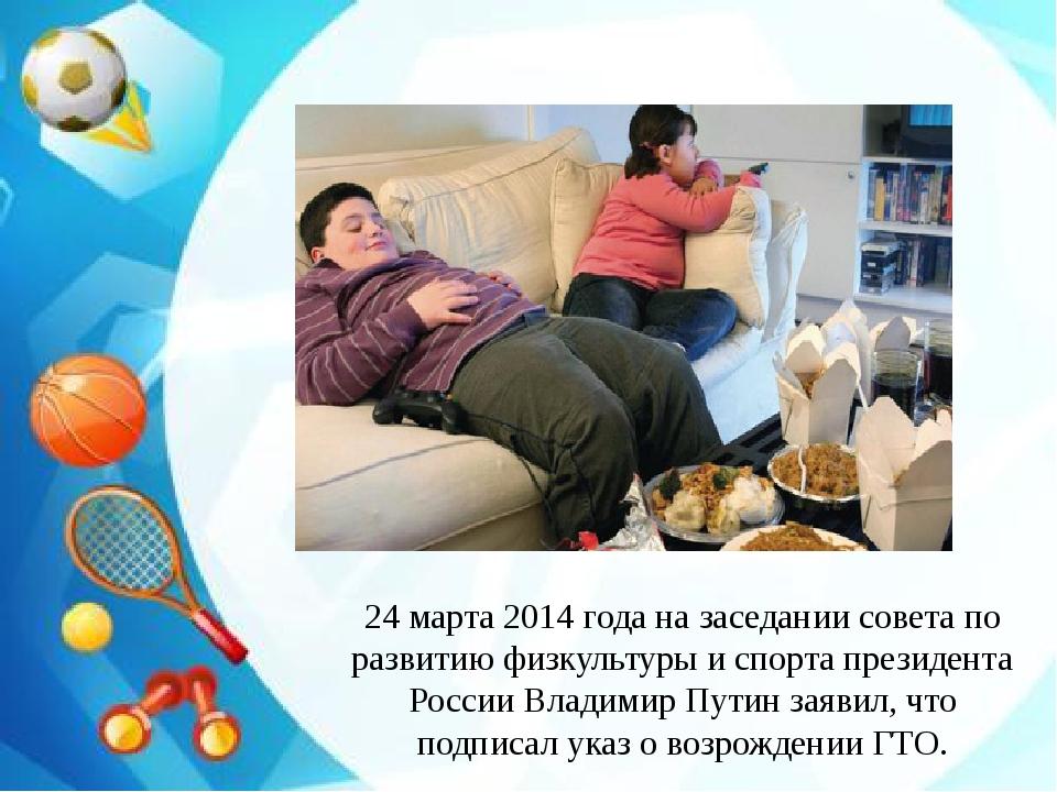 24 марта 2014 года на заседании совета по развитию физкультуры и спорта през...